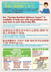 Foreign Resident Advisory Corner