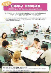 신주쿠구 일본어교실