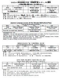 Japanese Language Lessons,日語学習角,일본어 학습 코너
