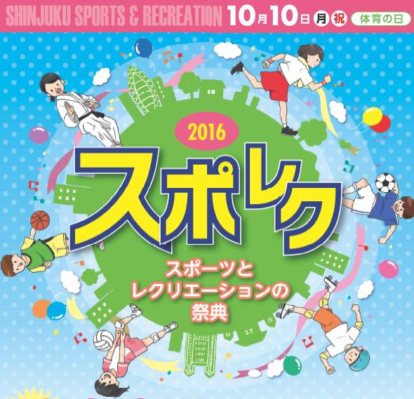 新宿スポレク2016 リーフレットを見る[PDF]