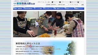「新宿地域人材ネット」を見る(外部リンク)