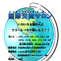 国際交流サロン チラシ