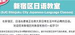 关于新宿区日语教室