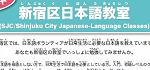 新宿区日本語教室(SJC)について詳しく見る(日本語)