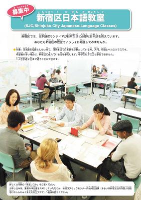 新宿日本語教室(SJC)チラシ
