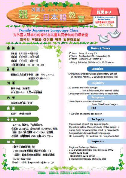 Family Japanese Language Class