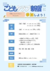 flyer_kodomoclubshinjukuのサムネイル