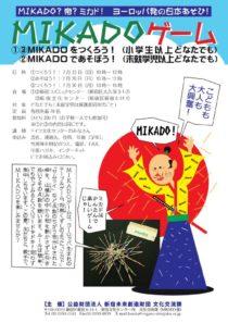 2407_MIKADOのサムネイル