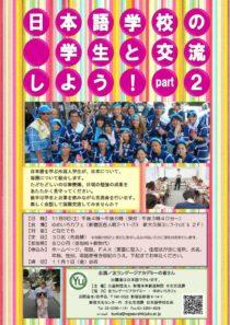 25_nihongogakkou_kouryuuのサムネイル