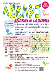 25_snakes_and_laddersのサムネイル