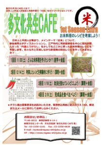 25_tabunka_cafe_extreのサムネイル