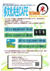 25_tabunka_cafe_japaneseのサムネイル