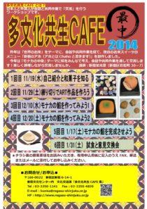 26_tabunka_cafe_japaneseのサムネイル