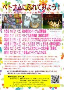 27_tabunka_cafe2015のサムネイル