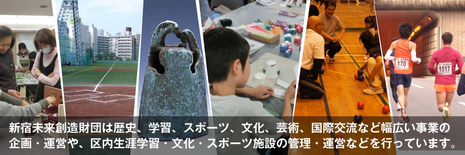 レガス新宿は新宿未来創造財団の愛称です。(レ)歴史、(ガ)学習、(ス)スポーツ、文化、芸術、国際交流などの事業、生涯学習・文化・スポーツ施設の管理運営などを行っています。