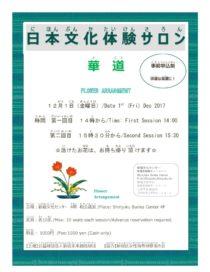 29japanculture_flowerのサムネイル