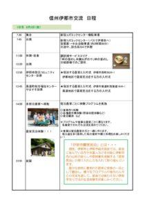 03_日程(HP公開)のサムネイル