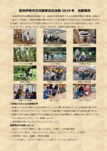 02_2019年活動報告(HP公開)のサムネイル