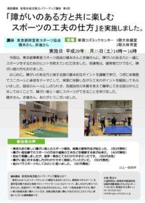 実施レポート(障がい者スポーツ体験)のサムネイル