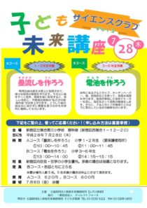 160728science club3のサムネイル