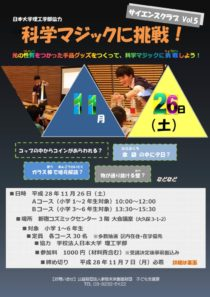1611science club5のサムネイル