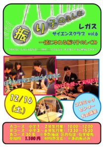1712science club6のサムネイル