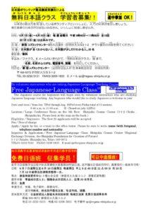 2019muryo_japaneseclass_bosyuのサムネイル