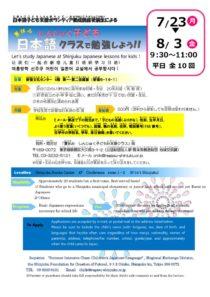 30summer_japanese_classのサムネイル