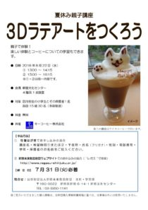 2018_3D_latteのサムネイル