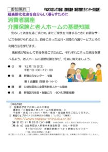 2018_long-term care insuranceのサムネイル