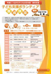 30kodomo_yousei_huyuのサムネイル