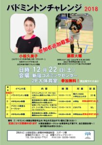 badminton-challenge2018chirasi-4のサムネイル