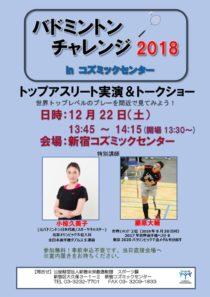 badminton-challenge2018chirasi-2のサムネイル