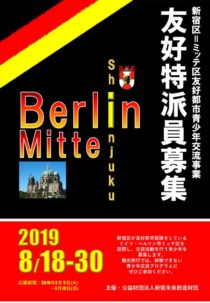 2019mitte_youkou_2のサムネイル