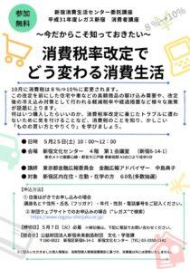 2019_0525_consumption_taxのサムネイル