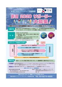 shinjuku_tokyo2020_tirashiのサムネイル