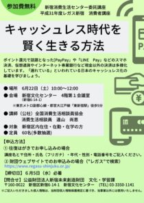31shouhisya_No3_cashlessのサムネイル