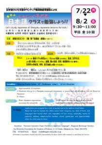 31summer_japanese_classのサムネイル