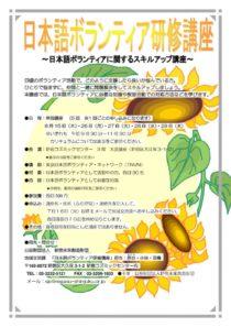 2019 日本語ボランティア研修講座(前期)