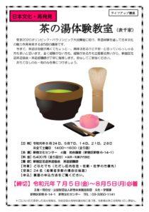 31茶の湯体験教室チラシのサムネイル