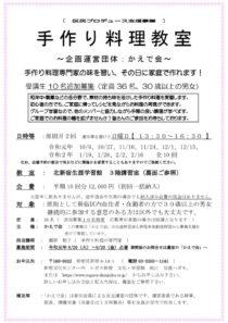 2019-0820-01.kaedekaiのサムネイル