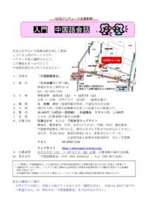 2019-0820-02.chugokugoのサムネイル