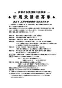 2019-0820-07.kitashinjyukushinnsuikaiのサムネイル
