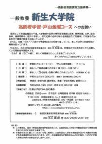 2019-0820-09.shinkourenのサムネイル