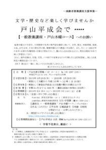 2019-0820-10.toyamaheiseikaiのサムネイル
