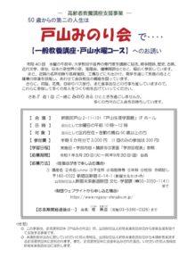 2019-0820-11.toyamaminorikaiのサムネイル