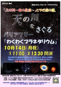 planeta-waku2R1-10のサムネイル