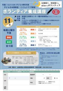 2019後期_子ども日本語教室養成講座チラシのサムネイル