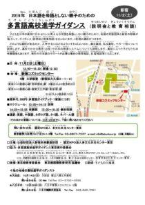 2019_年秋新宿ガイダンスチラシ(11月2日最新版)のサムネイル