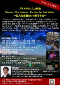 planetarium_poster_14Dec2019のサムネイル